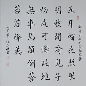张子健《题榴花》中国书法家协会会员,欧阳中石弟子