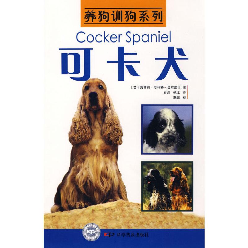 养狗训狗系列——可卡犬