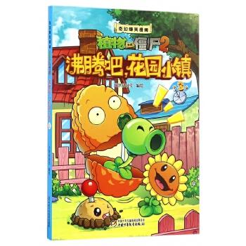 沸腾吧花园小镇(3)/奇幻爆笑漫画植物大战僵尸2