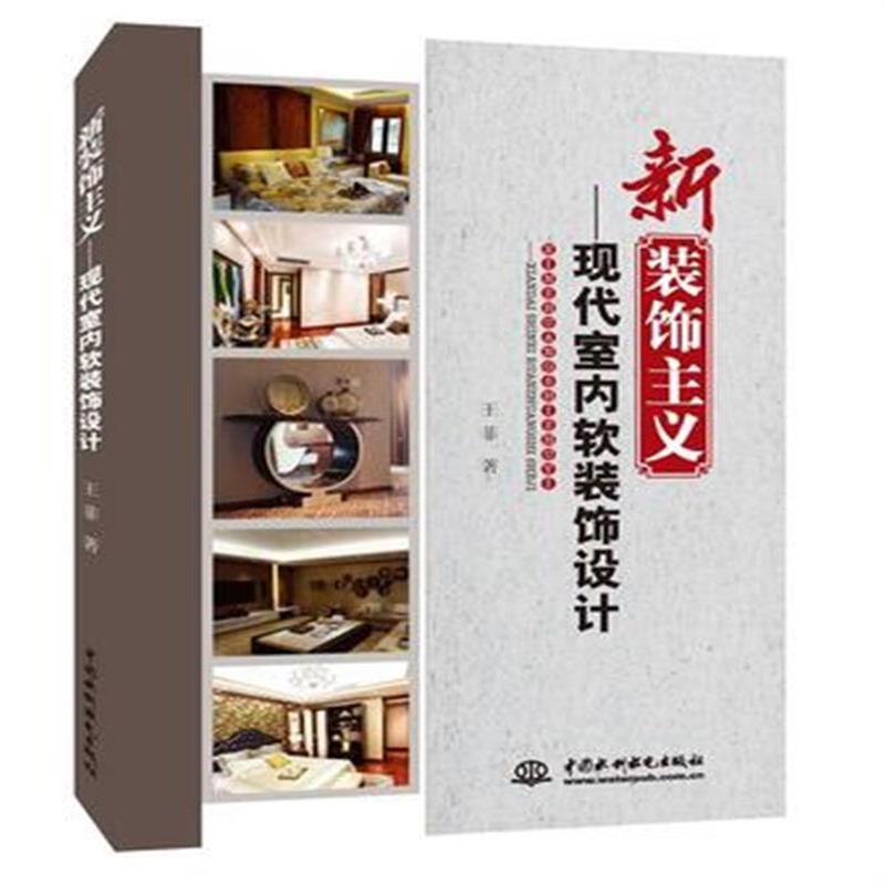 《新装饰主义-现代室内软装饰设计》 【简介_书评_】