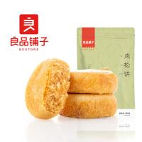 良品铺子肉松饼38g*30个糕点饼干肉松饼早餐休闲零食品特产
