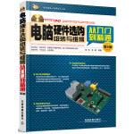 电脑硬件选购、组装与维修从入门到精通(第5版)(含盘)