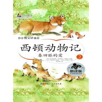 西顿动物记2春田狐的爱(电子书)