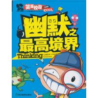 笑爆校园 史上超酷超萌的校园笑话书:幽默之最高境界