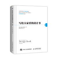 写给大家看的设计书(第4版)(精装版)
