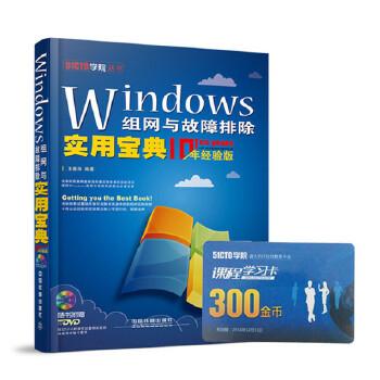 Windows组网与故障排除实用宝典