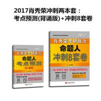 (肖秀荣冲刺两本套)肖秀荣2017考研政治命题人冲刺8套卷+考点预测背诵版