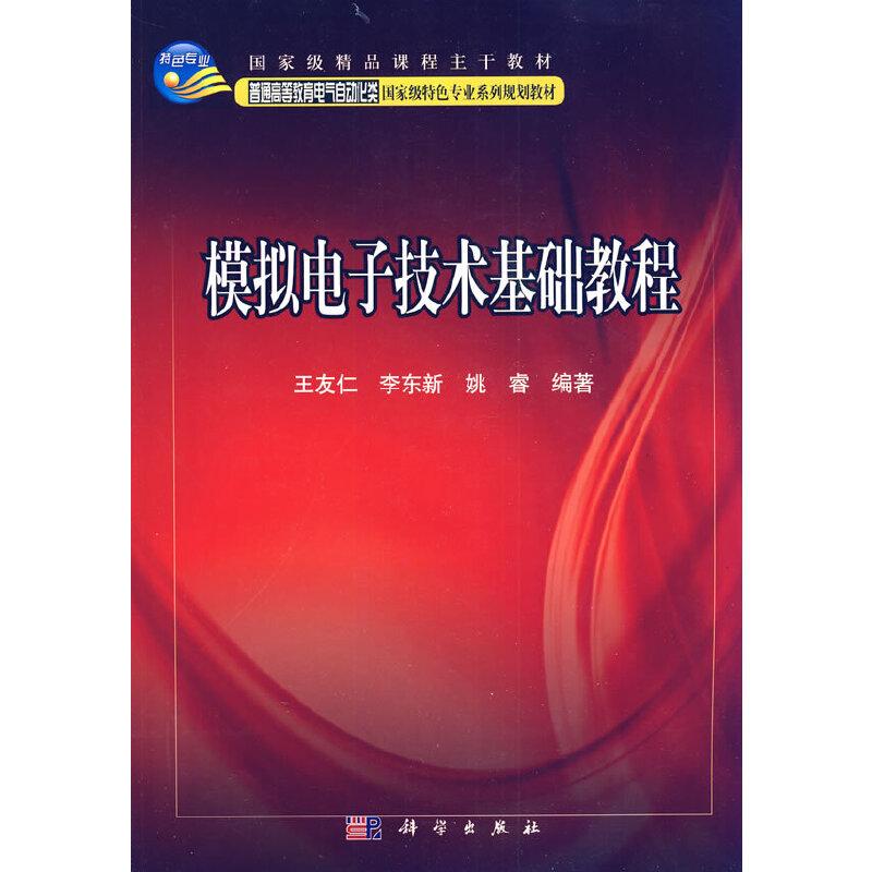 《模拟电子技术基础教程》(王友仁.)【简介