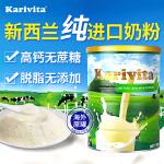 Karivita 新西兰进口成人奶粉 学生女士中老年高钙脱脂奶粉 900克罐装