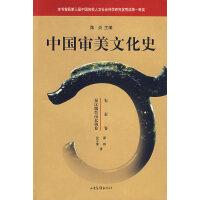 中国审美文化史(秦汉魏晋南北朝卷・先秦卷)