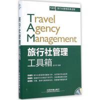 旅行社管理工具箱 中国铁道出版社