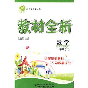三年级数学 下(配国标青岛版)/教材全析