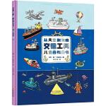 从天空到海底:交通工具儿童百科全书,大开本精装绘本