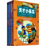 贝贝熊系列丛书校园故事(全六册)