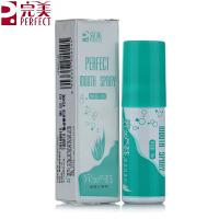 完美口喷口气清新剂15ml 芦荟喷雾口香剂 去除口臭