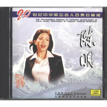 二十世纪中华歌坛名人百集珍藏版-陈明(超值珍藏版)CD( 货号:10019840900021)