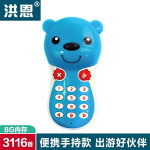 洪恩 HS11手持双语故事机/婴幼儿学习早教机/胎教故事书机/儿童MP3英语宝宝益智玩具升级8G 蓝色