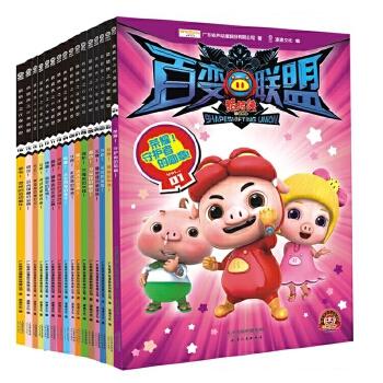 猪猪侠百变联盟系列 共16册