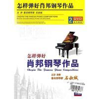 (先恒)怎样弹好肖邦钢琴作品DVD( 货号:141109390007)