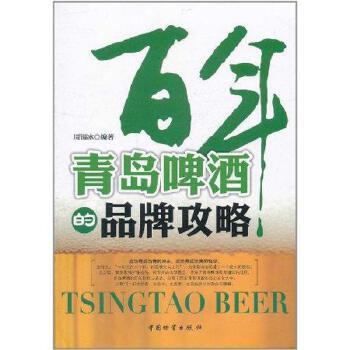 百年青岛啤酒的品牌攻略 周锡冰 中国财富出版社