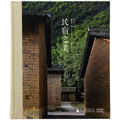 【广西师范大学出版社设计画册】民宿之美 私人住宅