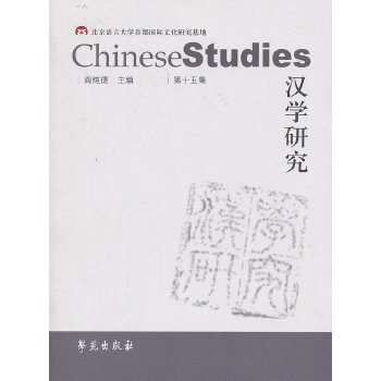 汉学研究 第十五集