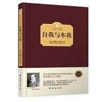 自我与本我 弗洛伊德西方百年学术经典精装系列 弗洛伊德心理学书籍收录超越唯乐原则 集体心理学和自我的分析这三篇著作