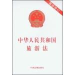 中华人民共和国旅游法(最新修订)