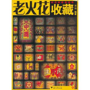 老火花收藏/收藏与文化丛书