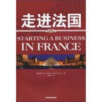 走进法国 [法] 菲尔斯;贾宏亮 9787113108779