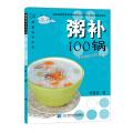粥补100锅(清粥小菜,五谷杂粮,精炖细熬,滋补养生。)