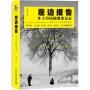 崖邊報告:鄉土中國的裂變記錄