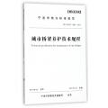 城市桥梁养护技术规程 /宁波市地方标准规范