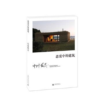 恋爱中的建筑(日本新生代建筑设计师代表作)