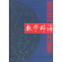 数学辞海(第六卷·精装)