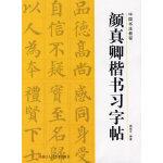 中国书法教程――颜真卿楷书习字帖