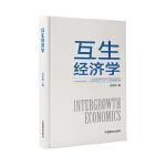互生经济学