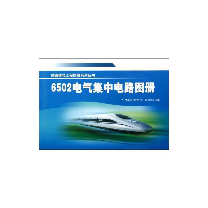 《6502电气集中电路图册/铁路信号工程图册系列丛书
