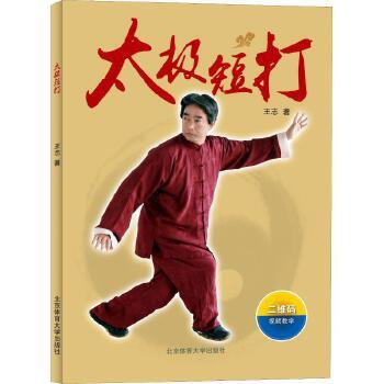 正版 太极短打 体育健身 武术太极教学书籍 北京体育大学出版社