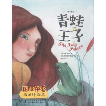 青蛙王子/国际获奖插画师 【德】格林兄弟著