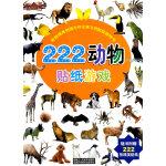 有效提高创造力和注意力的贴纸游戏书    222  动物贴纸游戏