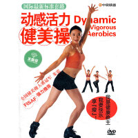 动感活力健美操(水晶版)(DVD)