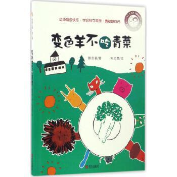 青岛出版社 我自己读 变色羊不吃青菜/我会自己读(第2辑)