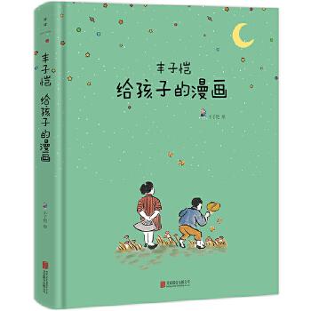 丰子恺给孩子的漫画:童心与陪伴