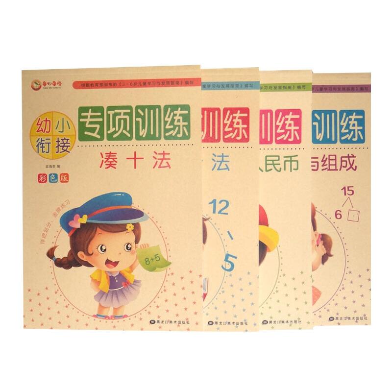 早教 幼小衔接专项训练凑十法借十法10以内加减法儿童3-6岁练习题书