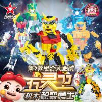 星钻积木 儿童玩具乐高式积木玩具猪猪侠五灵卫变形合体男孩玩具