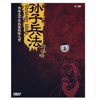 原装正版 凤凰大视野 ---- 孙子兵法与谋略(4dvd) 历史文化