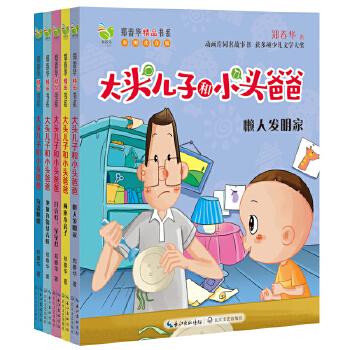 大头儿子和小头爸爸第二辑全5册图画故事书幼儿绘本图画