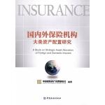 国内外保险机构大类资产配置研究
