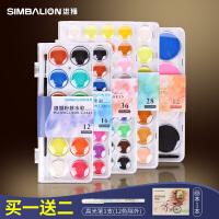 台湾雄狮固体水彩36色/28色/16色/12色透明水彩颜料写生粉饼水彩